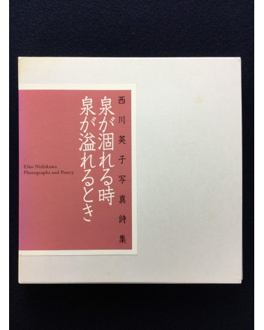 Eiko Nishikawa - Photographs and Poetry - 1999