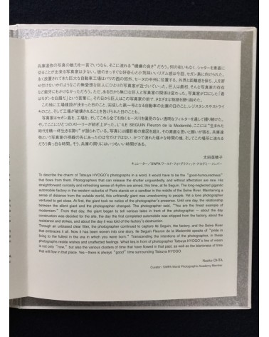 Tatsuya Hyogo - L'Ile Seguin, Fleuron de la Modernité - 2008