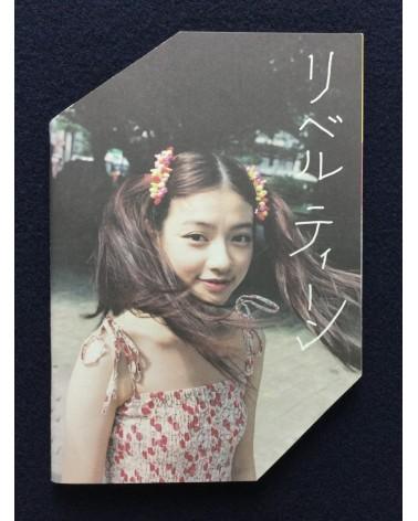 Kotori Kawashima x Masayo Morikawa - Liberteen - 2012