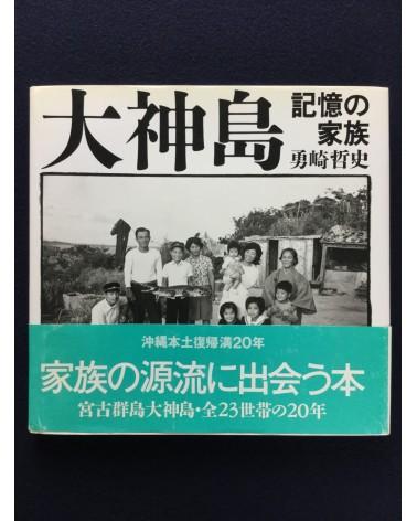 Tetsushi Yuzaki - Ohgami Island, Families Remembered - 1992