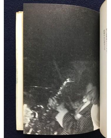 Yasukazu Fujimori & Shunji Okura - The 15 year old abnormal - 1960