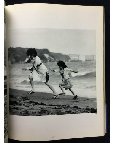Nihonjin to wa nanika - Shashinka '75 no me - 1975