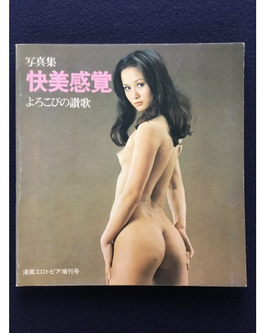 Yorokobi no sanka - Pleasure of the senses - 1974