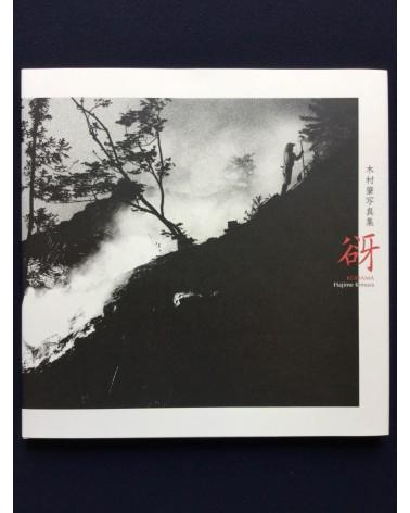 Hajime Kimura - Kodama - 2012
