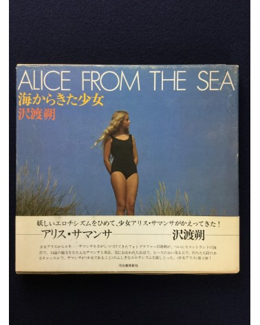 Hajime Sawatari - Alice From The Sea - 1979
