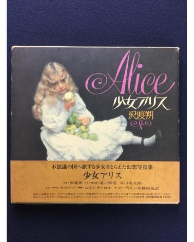 Hajime Sawatari - Alice - 1973