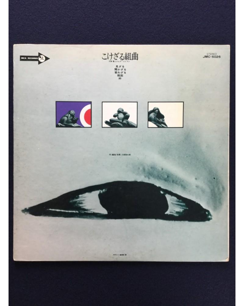 Miho Kei & Jazz Eleven - Kokezaru Kumikyoku - 1971