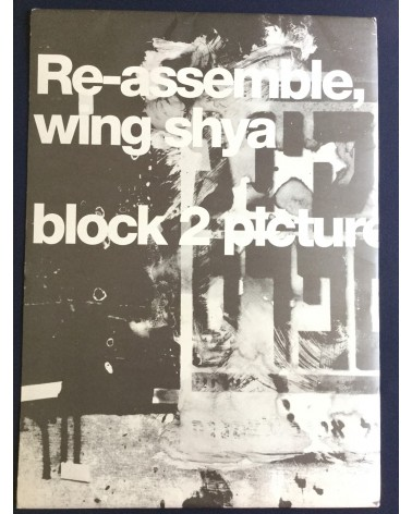 Wing Shya - Re-assemble - 1998