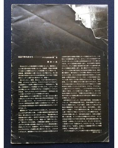 Daido Moriyama - Record n°2 (Kiroku) - 1972