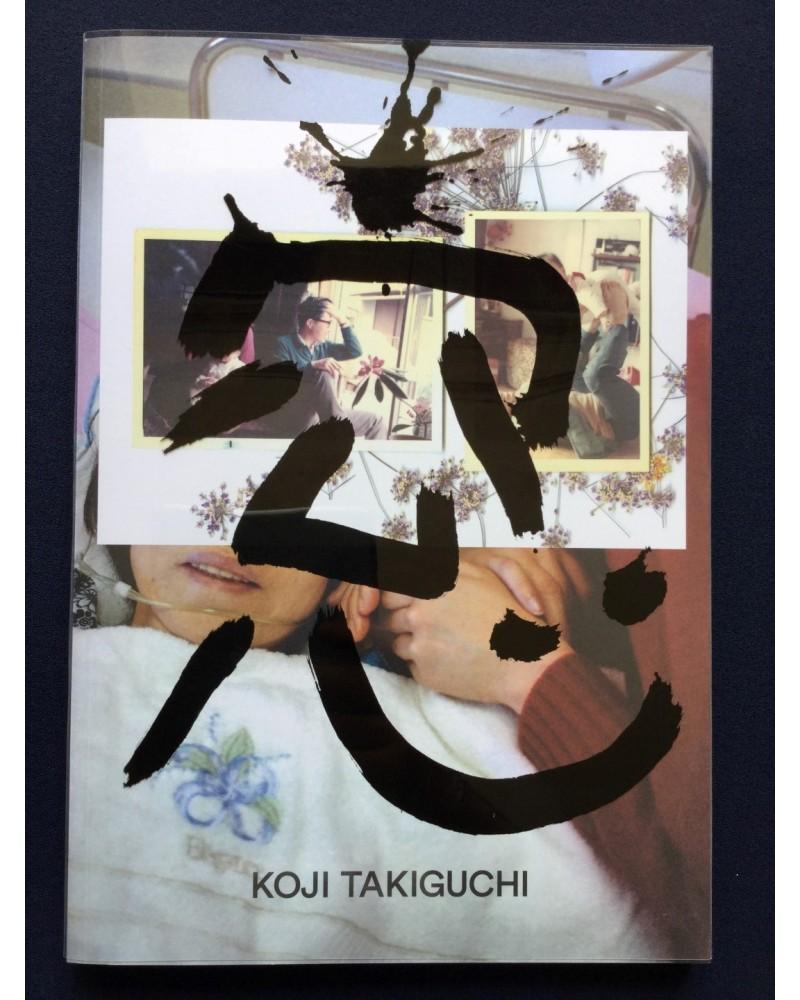 Koji Takiguchi - Sou - 2014