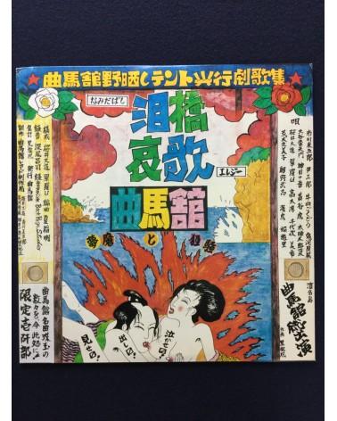 Kyokubakan - Namida bashi aika, muma to kyoso - 1978