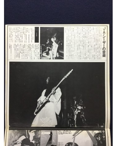 J.A. Seazer, Tenjo Sajiki - Jashumon - 1972