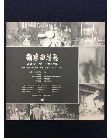 J.A. Seazer and Akuma no ie, Tenjo Sajiki - Kokkyo Junreiuta - 1973