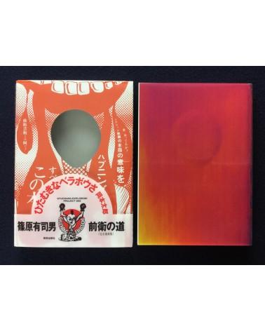 Ushio Shinohara - Avant-garde Road - 2006