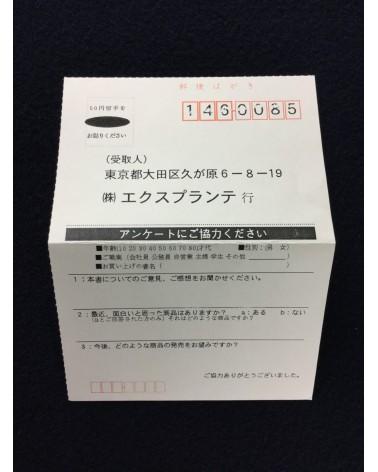 Tadanori Yokoo - Cosmorama Vol.1 - 2000