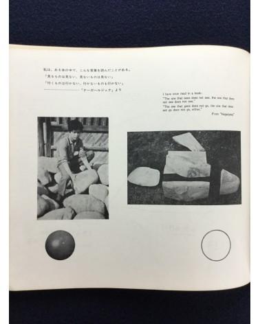 The 10th Japan International Art Exhibition - 1970