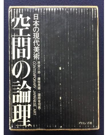 Eizaburo Hara, Teruo Fujieda, Ushio Shinohara - Logic of Space Contemporary Japanese Art - 1969