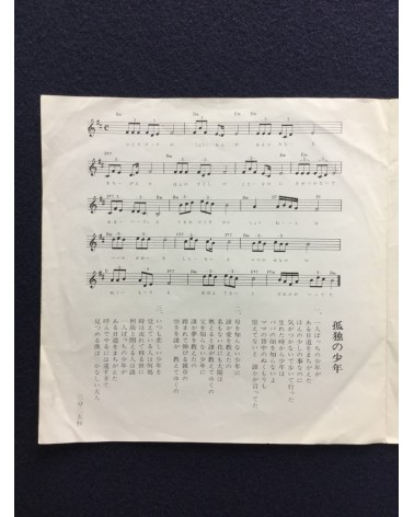 Tel.03.264.5391 - Boku / Lonely Boy - 1970