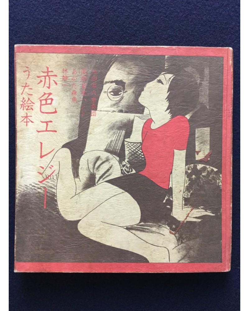 Morio Agata & Seiichi Hayashi - Sekishoku Erejii, Uta Ehon - 1971