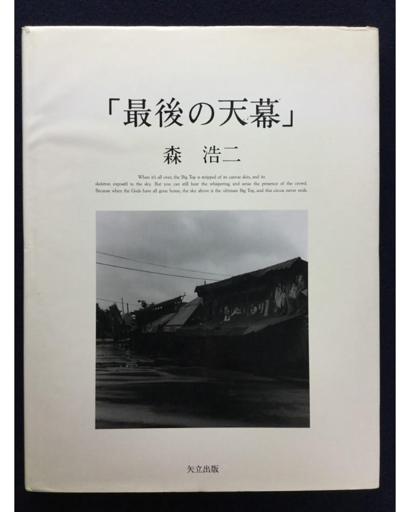 Koji Mori - Saigo no Tenmaku - 1992
