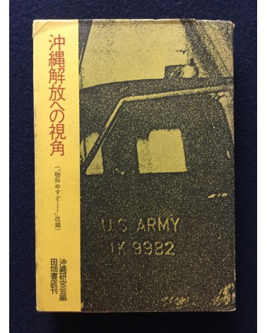 Okinawa Study Group - The visual angle of Okinawa Liberation - 1971