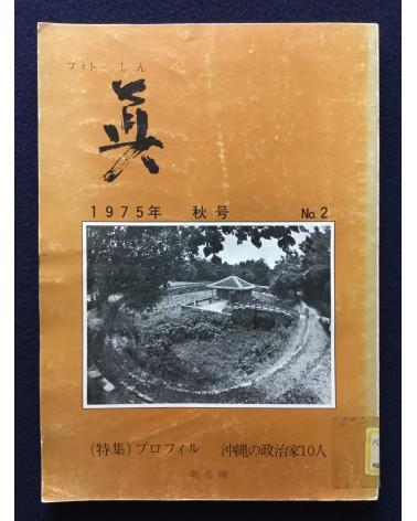 Photo Shin - Vol.2 - 1975