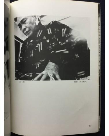 Photo Shin - Vol.3 - 1976