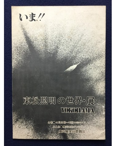 Shomei Tomatsu - The World of Shomei Tomatsu: A brief leaflet of Yokohama exhibition - 1981
