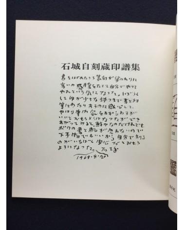 Sekijo Kaneda - A black of design - 1968