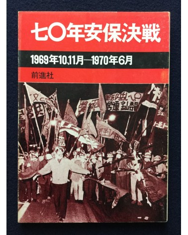 Zenshinsha Publishing Department - 1970 Anpo Kessen - 1970