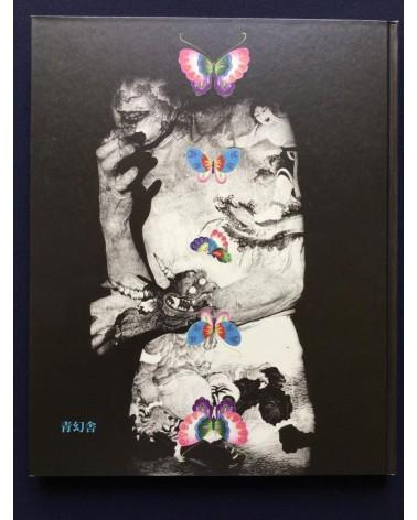 Eikoh Hosoe - The Butterfly Dream - 2006