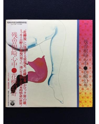 Genshu Hanayagi and Mickie Yoshino - Zan Sonezaki Shinju - 1975