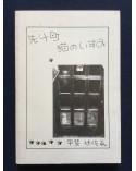 Kai Fusayoshi - Pontocho Neko no Izumi - 1995