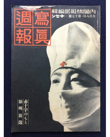Shashin Shuho - Issue No.17 - 1938