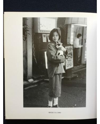 Kai Fusayoshi - Nekomachi Sagashi - 1999