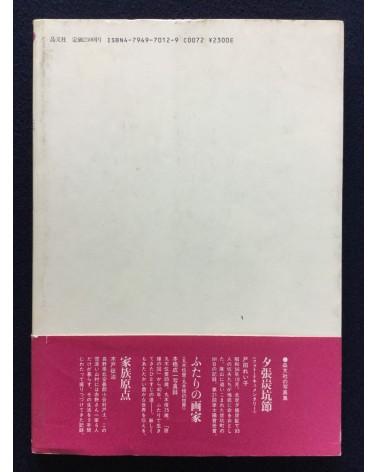 Junichi Ota - Ikaino Women - 1987