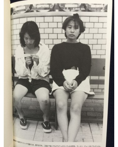 Kai Fusayoshi - '95 Hachimonjiya's Beautiful Women - 1996