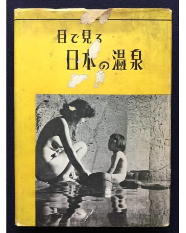Japan Onsen Association - Japanese Onsen to see - 1953