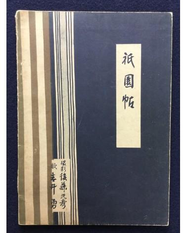 Motohiko Goto and Isamu Yoshii - Gion, Maiko Photobook - 1946