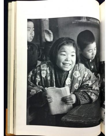 Kihaku Saito and Hiroshi Kawashima - Mirai Tanjo - 1960