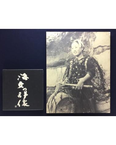 Yoshiyuki Iwase - Ama no Gunzo [With Canvas Photo] - 1983