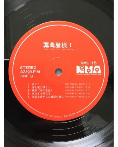 Warabukiyane - First - 1979