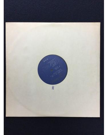 Tome Kitagawa - First Album, Futatsu no isu, Hizamakura - 1972