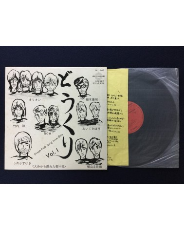 Various - Dokuri Vol.1, Fresh Folk Song from Oita - 1974