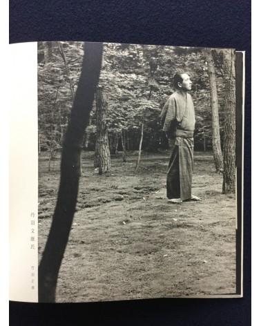 Meiko Club - Portraits - 1970