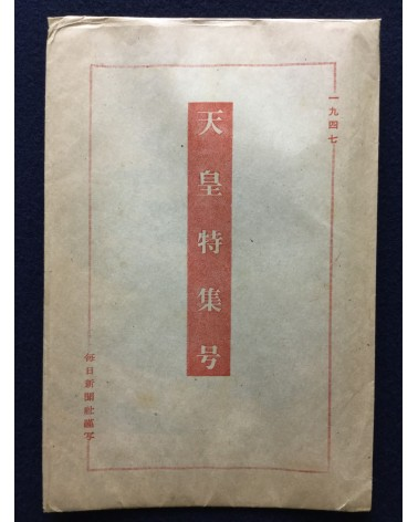 Mainichi Photography - Issue No.11, Emperor Special Issue - 1947