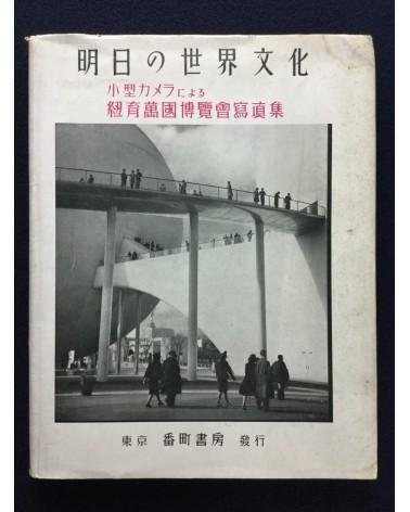 The New York World's Fair - 1940