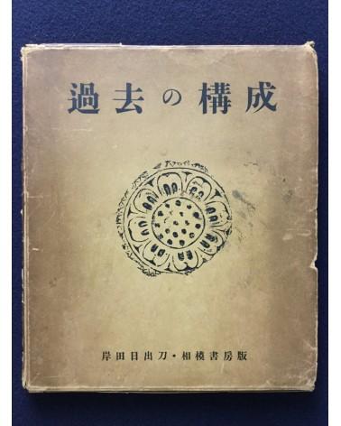 Hideto Kishida - Kako no Kosei - 1938