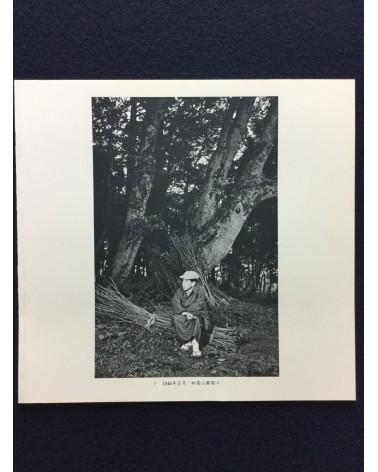 Hiroshi Hamaya - The Private Portfolio of Daigaku Horiguchi - 1983