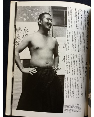 Ryoichi Saito - Omoiwa Keiteki Yo Towani - 1984